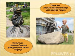 Памятник лягушке-путешественнице установлен в Гродно Скульптура Царевны-Лягушки