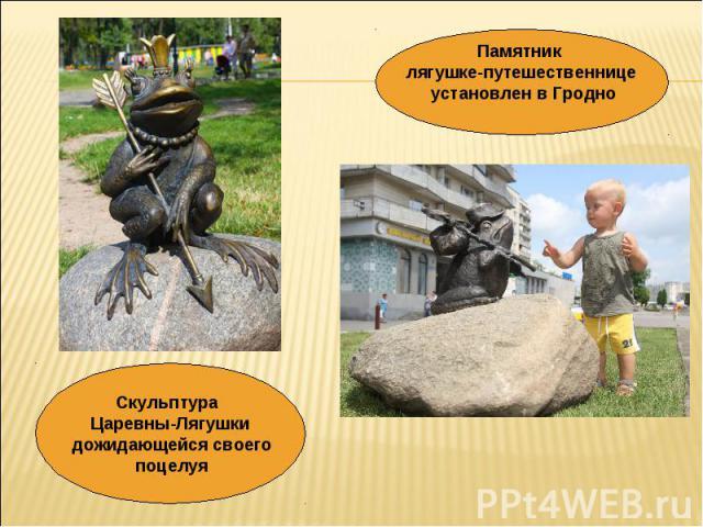 Памятник лягушке-путешественнице установлен в Гродно Скульптура Царевны-Лягушки дожидающейся своего поцелуя