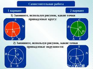 Самостоятельная работа 1) Запишите, используя рисунок, какие точки принадлежат к