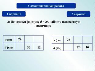 Самостоятельная работа 3) Используя формулу d = 2r, найдите неизвестную величину