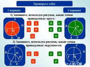 Проверьте себя:1) Запишите, используя рисунок, какие точки принадлежат кругу:2)