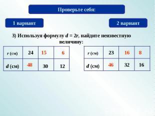 Проверьте себя:3) Используя формулу d = 2r, найдите неизвестную величину: