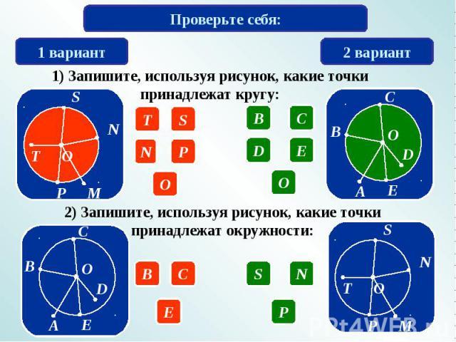 Проверьте себя:1) Запишите, используя рисунок, какие точки принадлежат кругу:2) Запишите, используя рисунок, какие точки принадлежат окружности: