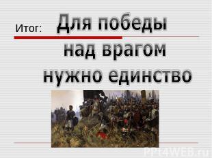 Итог: Для победы над врагом нужно единство