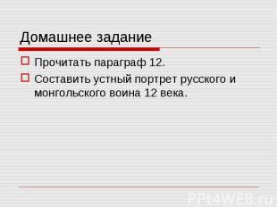 Домашнее задание Прочитать параграф 12.Составить устный портрет русского и монго