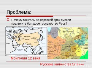 Проблема: Почему монголы за короткий срок смогли подчинить большое государство Р