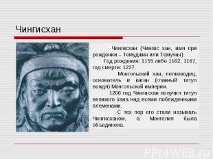 Чингисхан Чингисхан (Чингис хан, имя при рождении – Темуджин или Темучин) Год ро
