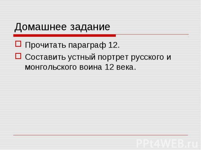 Домашнее задание Прочитать параграф 12.Составить устный портрет русского и монгольского воина 12 века.
