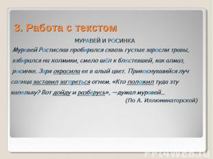 3. Работа с текстомМУРАВЕЙ И РОСИНКА Муравей Ростислав пробирался сквозь густые