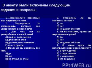 В анкету были включены следующие задания и вопросы:1. Перечислите известные вам