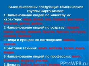 Были выявлены следующие тематические группы жаргонизмов:Наименование людей по ка