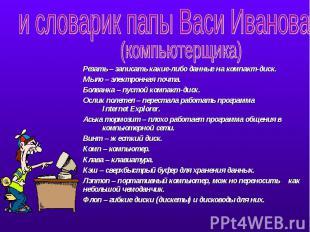 и словарик папы Васи Иванова (компьютерщика)Резать – записать какие-либо данные