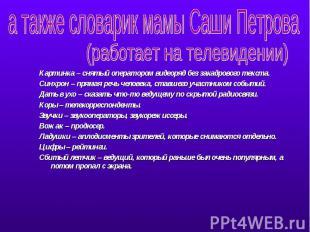 а также словарик мамы Саши Петрова(работает на телевидении)Картинка – снятый опе