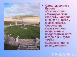 Самая древняя в Европе обсерватория «Макотржаский квадрат» найдена в 20 км от Пр