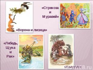 «Стрекоза и Муравей» «Ворона и лисица» «Лебедь, Щука и Рак» «Квартет»