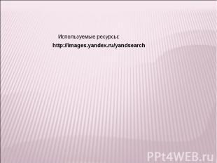 Используемые ресурсы: http://images.yandex.ru/yandsearch