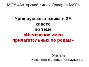 МОУ «Авторский лицей Эдварса №90» Урок русского языка в 3Б классе по теме «Измен