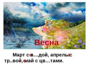 Весна Март с в…дой, апрель с тр..вой, май с цв…тами.