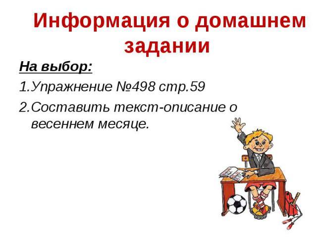 Информация о домашнем задании На выбор:1.Упражнение №498 стр.592.Составить текст-описание о весеннем месяце.