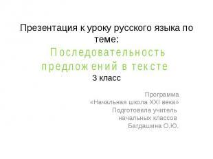 Презентация к уроку русского языка по теме: Последовательность предложений в тек