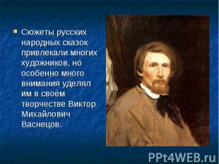 Сюжеты русских народных сказок привлекали многих художников, но особенно много в
