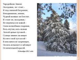 Чародейкою ЗимоюОколдован, лес стоит -И под снежной бахромою,Неподвижною, немою,