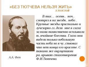 «Без Тютчева нельзя жить» Л.ТолстойВ тих… осенн.. ноч.. смотрел я на звездн.. не