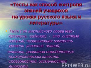 «Тесты как способ контроля знаний учащихсяна уроках русского языка и литературы