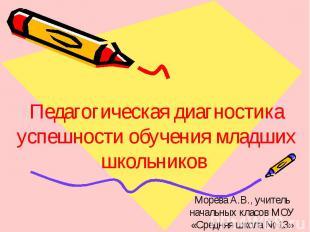 Педагогическая диагностика успешности обучения младших школьников Морева А.В., у