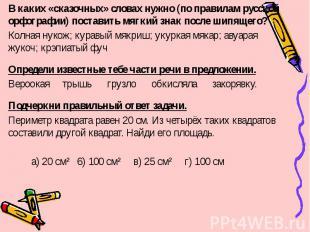 В каких «сказочных» словах нужно (по правилам русской орфографии) поставить мягк