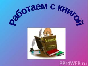 Работаем с книгой