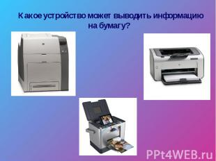 Какое устройство может выводить информацию на бумагу?