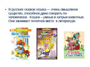 В русских сказках кошка — очень смышленое существо, способное даже говорить по-ч
