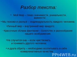 Разбор текста:Мой Мир – показ значимости, уникальности, важности; Мы похожи и ра