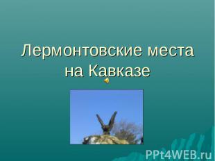 Лермонтовские места на Кавказе