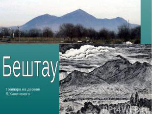 Бештау Гравюра на дереве Л.Хижинского