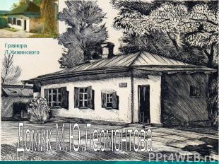 Гравюра Л.Хижинского Домик М.Ю.Лермонтова