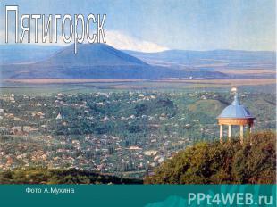 Пятигорск Фото А.Мухина