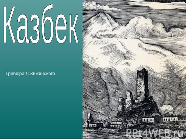 Казбек Гравюра Л.Хижинского