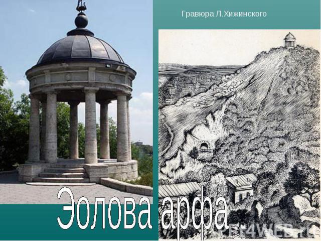 Гравюра Л.ХижинскогоЭолова арфа