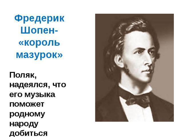 frederic chopin mazurka chopin, frédéric mazurka in c-sharp minor, op 30, no 4 sheet music for piano - 8notescom.