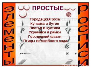 ПРОСТЫЕ Городецкая роза Купавка и бутон Листья и кустики Украешки и рамки Городе