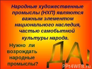 Народные художественные промыслы (НХП) являются важным элементом национального н