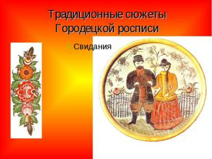 Традиционные сюжеты Городецкой росписи Свидания