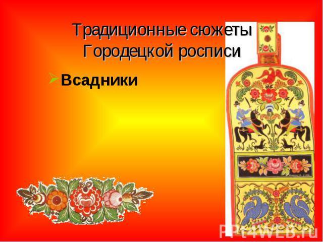 Традиционные сюжеты Городецкой росписи Всадники