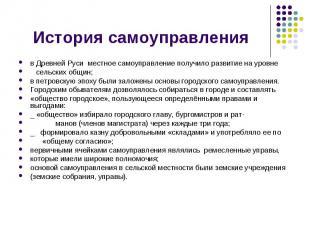 История самоуправления в Древней Руси местное самоуправление получило развитие н
