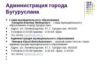 Администрация города Бугуруслана Глава муниципального образования