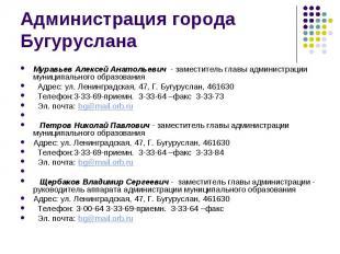 Администрация города Бугуруслана Муравьев Алексей Анатольевич - заместитель гла