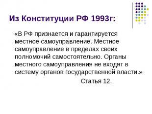 Из Конституции РФ 1993г: «В РФ признается и гарантируется местное самоуправление
