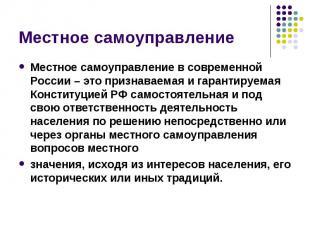 Местное самоуправлениеМестное самоуправление в современной России – это признава